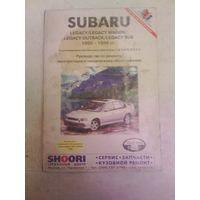 Книга. Ремонт автомобиля Subaru Legacu 1990-1998 гг.