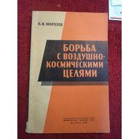П.В. Морозов. Борьба с воздушно-космическими целями. 1967 г.