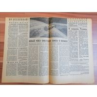 ГАЗЕТА СОВЕТСКАЯ РОССИЯОТ 27.10.1968г.СООБЩЕНИЕ О ПОЛЕТЕ КОСМОНАВТА БЕРЕГОВОГО Г.Т.