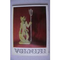"""Комплект открыток """"Коллекция чертей"""", 1971, 15 штук."""