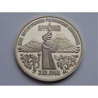 3 рубля 1989