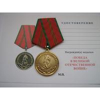 Победа в ВОВ. С рубля.
