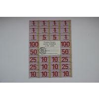 Карточка потребителя 500 рублей (2 серия)