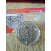Сымон-музыка, 20 рублей, 2005