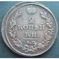2 копейки 1812 ЕМ НМ.