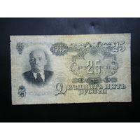 25 рублей 1947г.