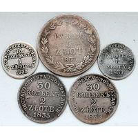 11 злотых Русско-Польских (5 монет) БЛИЦ