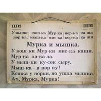 Школьная таблица СССР по обучению грамоте 50 х 70 см плакат 3