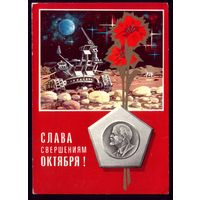 1975 год Ю.Ряховский Слава свершениям Октября! чист