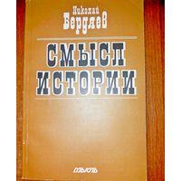 """Книга Николай Бердяев """"Смысл истории"""""""
