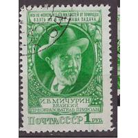 СССР 1949 И.Мичурин Гаш