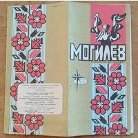 """""""Могилев. Туристская схема"""" 1986 г."""