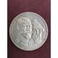 Рубль 1913 года без МЦ