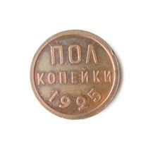 Полкопейки 1925 aUNC / XF