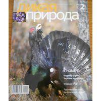"""Журнал """"Дикая природа"""" #2 2009"""