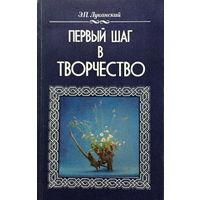 ПЕРВЫЙ ШАГ В ТВОРЧЕСТВО - 1985