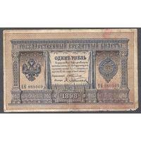 1 руб. 1898 г. Тимашев-Афанасьев