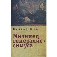 Мизинец генералиссимуса. Виктор Юнак