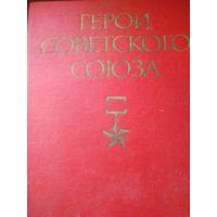 Герои Советского Союза.Два тома.