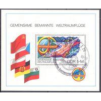 ГДР космос  Интеркосмос гашение флаги