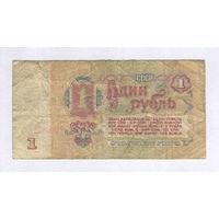 СССР, 1 рубль образца 1961 г.