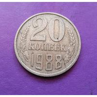 20 копеек 1988 СССР #10