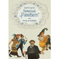 Веселый Рассвет или юмор по-киевски - на CD