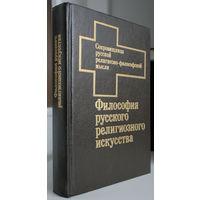 Философия русского религиозного искусства XVI-XX вв.