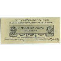 Россия, 25 копеек 1919 год, Полевое казначейство Северо-Западного фронта (генерал Юденич)