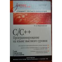 С/С++ структурное и объектно-ориентированное программирование