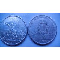 Монета 1874г. копия серебряной монеты.  распродажа