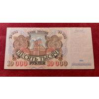 Боны - ДЕНЬГИ ++ Россия ++ 10000 рублей 1992г.