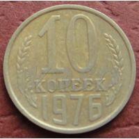 4235:  10 копеек 1976 СССР