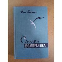 Сумка волшебника Илья Бражнин