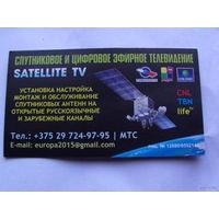Карманный календарик 2011г Сателит ТВ   распродажа