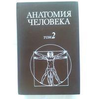 Анатомия человека. В 2 томах. Том 2. Под редакцией М. Р. Сапина