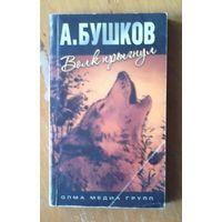 Александр Бушков. Волк прыгнул