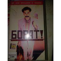 """Фильм """"Борат"""" на VHS"""