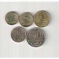 Набор самых мелких монет Казахстана (2000-2005)  2,5,10,20,50 тенге  всего 5 монет