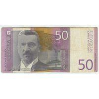 Югославия, 50 динаров 2000 год.