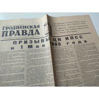 Гродненская правда. 23 апреля 1965 г.