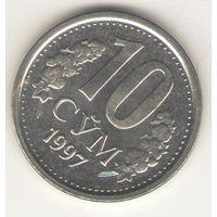 Узбекистан: 10 сум 1997 г.