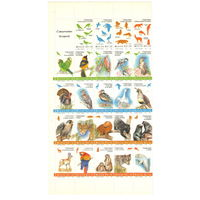 Мексика Фауна 1993 год чистая полная серия из 24-х марок в части листа