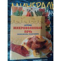 Рецепты для микроволновки.