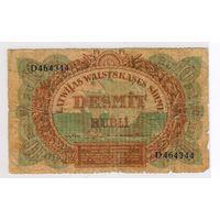 10 рублей 1919 Латвия