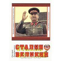 Липартелиани. Сталин Великий. Частные попытки исследования феномена личности И. В. Сталина