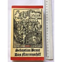 Себастьян Брант Корабль дураков Sebastian Brant Das Narrenschiff Книга Поэма на немецком языке Издательство Германия 380 стр