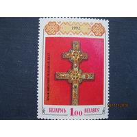 Беларусь 1992 год Крест Ефросиньи Полоцкой