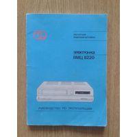 Руководство по эксплуатации и гарантийный талон видеомагнитофон ''Электроника ВМЦ-8220''.