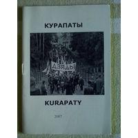 Курапаты, буклецік, 2007